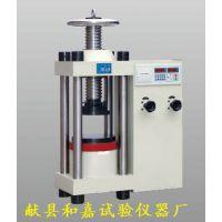 YES-3000型数显式压力试验机/压力试验机/300吨压力试验机价格