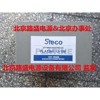 STECO蓄电池PLATINE12-100STECO时高军工品质