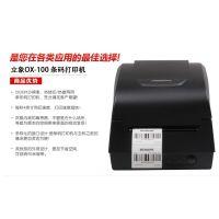河南洗衣店专用标签打印机郑州立象OX100带切刀现货总代理