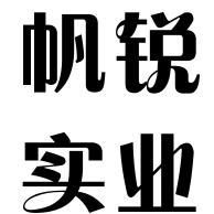 帆锐实业(上海)有限公司