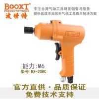BOOXT波世特BX-208C枪型气动螺丝刀风批气动工具起子改锥风批套筒