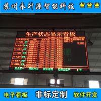 苏州永升源厂家生产定做物料添加 缺料提示呼叫状态看板 LED流水线管理屏 计时计数
