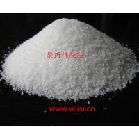 供应阴阳非离子絮凝剂,江苏伟斯水处理聚丙烯酰胺