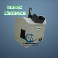 暗箱式紫外分析仪 凝胶观察仪 紫外透射仪 紫外观察箱