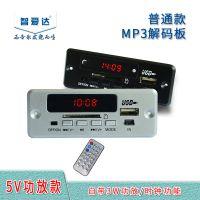 插卡音箱专用MP3解码板5V带功放时钟显示FM收音机自带3W功放播放