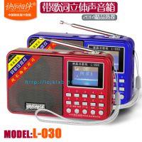 工厂批发L-030歌词显示同步插卡音箱 电脑音响老人MP3 听戏曲晨练