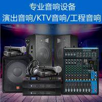 陕西 KTV音响设备 专业音响设备 专业音箱设备批发 零售 安装 旗智电子