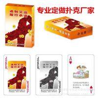 厂家专业定做广告扑克牌科普宣传扑克疾控健康知识宣传扑克牌定制