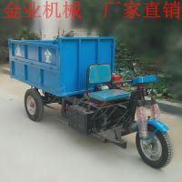 加工定制金业牌有刷电机电动三轮环卫车 加大车厢 液压自卸 电动垃圾清运车