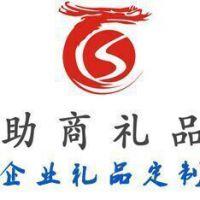 上海助商礼品有限公司