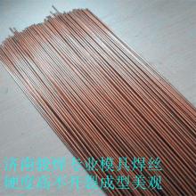 铍铜氩弧焊丝 原装正品