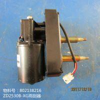 供应徐工装载机配件802138216 ZD2530B-XG雨刮器
