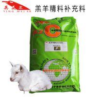 羔羊开口颗粒饲料 优质的养羊的颗粒饲料