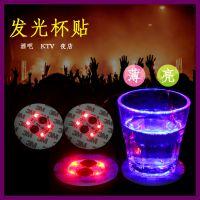 发光杯贴酒吧KTV用品LED发光杯垫酒吧气氛道具七彩闪光酒瓶贴定制