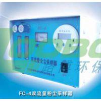 FC-4I双流量全尘采样仪 国标法测粉尘 直供广东深圳