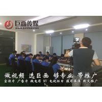 东莞宣传片制作宣传片拍摄巨画传媒更省心