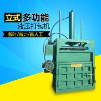 废料下角料打包机 塑料铁销压缩打包机 启航铝合金废料压扁机