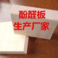 【腾达公司】开年钜惠 优质 酚醛板/酚醛保温板 详询139-3162-6659