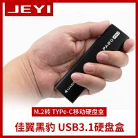 佳翼黑豹 NGFF转USB3.1移动硬盘盒2280 M.2 固态硬盘外置盒TYPE-C