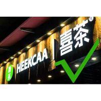 深圳喜茶店加盟成本预算多少