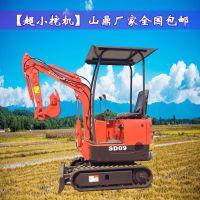 【山鼎直销】SD09小挖掘机多少钱一台