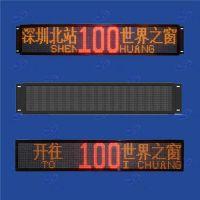深圳公交车LED线路牌,公交车LED线路屏厂家批发