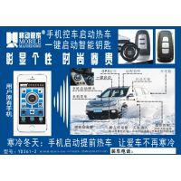 汽车改装一键启动无钥匙进入手机控车APP手机控车手机撑控车