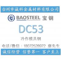 【硬度耐磨性高】DC53改良冷作模具钢 光板/精料热处理加工 配送到厂