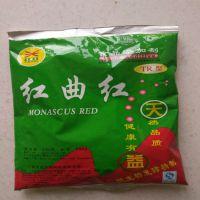 长期供应 红曲红 食品级红曲红 质量保证 1kg起批