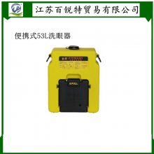 电站全网包邮-黄桶便携式补天BTBX11-D 移动洗眼器 53L挂式洗眼桶