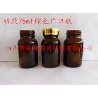 沧州林都供应新款75毫升棕色广口瓶