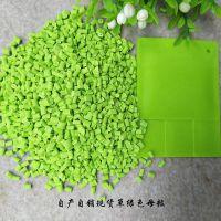 PE绿色母粒草绿色鲜绿深绿浅绿淡绿湖绿色母料注塑吹塑吹膜用绿色母粒
