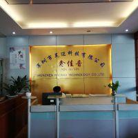 深圳市昊迈科技有限公司