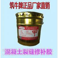 北京筑牛地面裂缝专用修补胶生产厂家