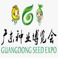 2017第十六届广东种业博览会