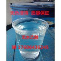 无水乙醇厂家直销 无水乙醇99.9%国标优级品