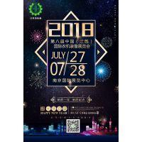 2018南京农业机械展会