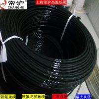 铁氟龙生产厂家 常沪AF200 铁氟龙线用途