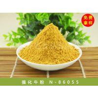 河南香曼 强化牛粉 N-86055 厂家直销 咸味香精香料 食品配料