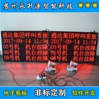 苏州永升源厂家170814-3SCX生产管理看板 电子看板 工业设备故障状态呼叫 语音播报系统