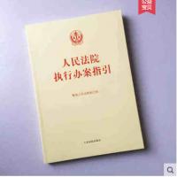 2018新版 人民法院执行办案指引 人民法院执行局 编 执行办案手册