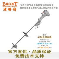 BOOXT波世特50加仑气动搅拌机涂料胶水搅拌机夹式搅拌器包邮