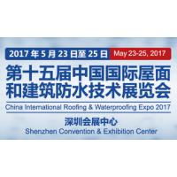2017第十五届中国国际屋面和建筑防水技术展览会
