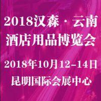 2018第五届汉森?云南国际火锅食材用品展览会