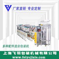 上海飞羽 五金包装机 全自动螺丝混合计数包装机 单包 混合 分格
