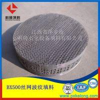 高端定制丝网波纹 250Y/BX500/CY700/1000型丝网波纹填料