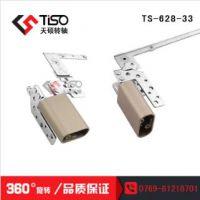 福建定位笔记本转轴 双段自锁 专业转轴供应商