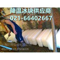 上海长宁区降温冰块供应价格021-66402667大冰块-50公斤