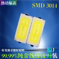 3014高显指LED发光二极管/高性价比10-12LM 贴片 光源灯珠 源科