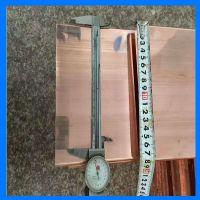 无锡厂家供应t2紫铜板 板面平整光洁 导电用紫铜排 铜棒 保质保量